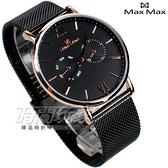 Max Max 義大利時尚 超薄極簡面盤 雙環多功能 快拆錶帶 時尚腕錶禮盒 男錶 黑色 MAS7018-1