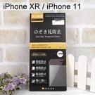 【ACEICE】防窺滿版鋼化玻璃保護貼 iPhone XR / iPhone 11 (6.1吋) 黑