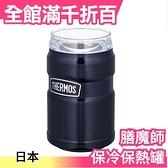 日本 THERMOS 膳魔師 不銹鋼易開罐型保溫瓶 350ml 鐵鋁罐 保溫 保冷罐 運動露營 ROD-002【小福部屋】