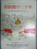 【書寶二手書T1/宗教_QOD】耶路撒冷三千年_原價590_賽門.蒙提費歐里