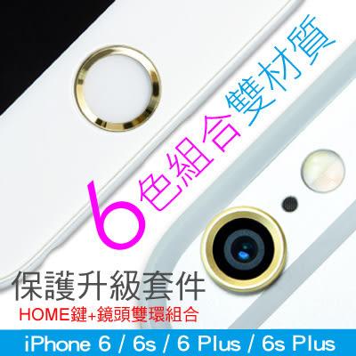 【hoda】Apple iPhone6/6s/6Plus/6sPlus專用home鍵環+鏡頭環(雙環優惠組合價)