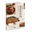 宜料理豬排與絞肉:豬排.肉丸.漢堡排.鑲肉及肉末的活用料理