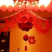 婚房布置裝飾 創意喜字拉花無紡布花球套裝婚禮婚慶布置 結婚用品 智聯世界