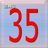 改主圖測試 35