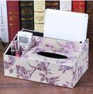 多功能紙巾盒創意客廳茶几遙控器收納盒家用...
