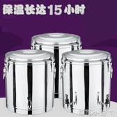 保溫桶商用不銹鋼超長保溫飯桶開水桶帶龍頭茶水桶冰桶豆漿桶 igo蘿莉小腳ㄚ