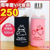 《熱銷再補》卡娜赫拉 兔兔 P助 正版 保溫套 + 隨身玻璃瓶 療癒水壺 保溫瓶 保溫杯 水瓶 500ml B05116