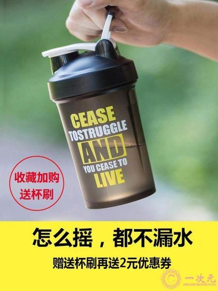 搖搖杯 搖搖杯健身杯攪拌杯奶昔水杯子蛋白粉運動便攜塑料水壺攪拌球650ml