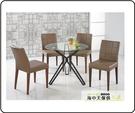 {{ 海中天休閒傢俱廣場 }} G-02 摩登時尚 餐廳系列 375-1A 90cm圓玻璃造型桌椅組(一桌四椅)