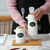 日式陶瓷油壺創意調味瓶油瓶醋瓶托盤套裝家用醬油瓶TW-16 【快速出貨】