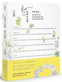 (二手書)Fion私塾水彩課:四季花園