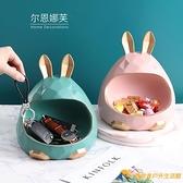 兔子桌面收納盒創意玄關放鑰匙首飾擺件裝飾果盤家用門口雜物收納【勇敢者】