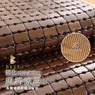 3D頂級碳化麻將蓆 單人3尺 [BE8480130] 棉繩專利 涼蓆 蜂巢式止滑透氣網 省電必備 BEST寢飾