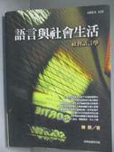 【書寶二手書T7/社會_OON】語言與社會生活-社會語言學_陳原