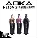 AOKA N215A 新版迷你便攜三腳架 收納21.5cm 最高142cm 載重2kg 五節 公司貨