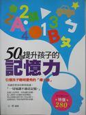 【書寶二手書T8/進修考試_OMY】50招提升孩子的記憶力_石娟