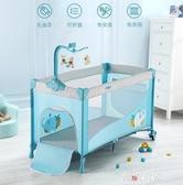 嬰兒床可折疊便攜式多功能新生兒bb床游戲床0-15個月寶寶拼接大床MBS『潮流世家』