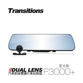 全視線 F3000+ 1080P 雙鏡頭後視鏡行車記錄器 星光版【速霸科技館】