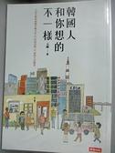 【書寶二手書T4/地理_CX4】韓國人和你想的不一樣-人妻太咪的韓國有趣文化×特殊習慣_太咪