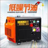 發電機3000瓦柴油發電機組家用3/6/5/10KW/8千瓦單三相雙電壓220V/380伏 igo摩可美家
