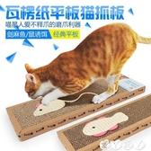 貓抓板 貓抓板貓玩具瓦楞紙貓磨爪板磨爪器耐磨貓薄荷寵物貓咪用品 新品LX新品