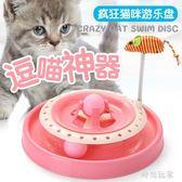貓轉盤逗貓器寵物貓咪玩具球老鼠小貓幼貓游樂場貓咪用品   LY8073『時尚玩家』