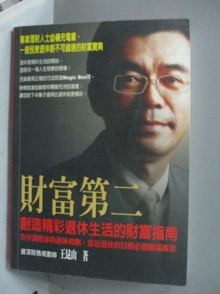 【書寶二手書T3/投資_HAQ】財富第二-創造精彩退休生活財富_王崑山
