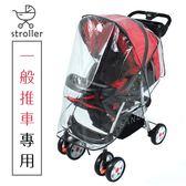 防水透氣嬰兒推車雨罩 (中型)  嬰兒車傘車雨罩 JB0532 好娃娃