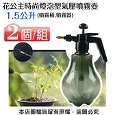 花公主時尚燈泡型氣壓噴霧壺1.5公升-2個/組(噴霧桶,噴霧器)