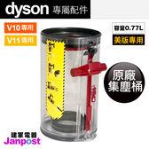 Dyson 戴森 V10 V11 SV12 SV14 原廠集塵桶 集塵盒/建軍電器