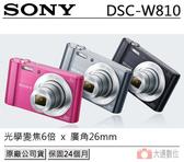 SONY DSC-W810 公司貨 送原廠相機包+MINI腳架+清潔組+讀卡機+螢幕貼~