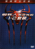 【停看聽音響唱片】【DVD】蜘蛛人驚奇再起1+2套裝