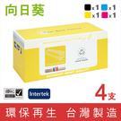 向日葵 for HP 1黑3彩超值組 W2090A/W2091A/W2092A/W2093A/119A 環保碳粉匣 /適用Color Laser 150A/MFP 178nw