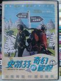挖寶二手片-Y88-048-正版DVD-電影【史蒂芬的奇幻旅程】-穿梭現實與夢境的奇幻冒險