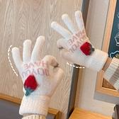ins冬天草莓觸屏手套韓版保暖防寒騎車可愛少女毛絨針織五指手套 童趣潮品