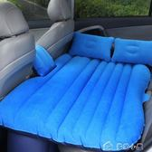 車載充氣床墊 車震床汽車後排車中床充氣墊床轎車SUV用車載旅行床igo父親節特惠下殺