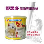 【優思多】寵貓專用奶粉 250g*2罐組(A802A01-1)