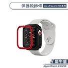 【犀牛盾】Apple Watch 4/5/6/SE CrashGuard NX保護殼飾條 邊條 不含保護殼