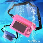 防水袋防水包三層密封透明 沙灘漂流雜物手機收納袋 運動防水腰 薔薇時尚