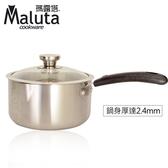 【MALUTA瑪露塔】316不鏽鋼雪平油炸鍋18公分