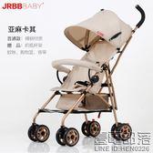健爾貝貝嬰兒推車超輕便可坐可躺折疊避震手推傘車寶寶兒童嬰兒車【萬聖節推薦】