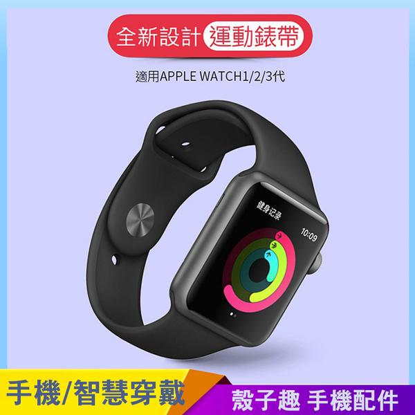 Apple Watch 38/42mm 蘋果運動 手錶錶帶 柔軟矽膠 可調節式 iWatch 1 2 3 舒適透氣 一體鏈接