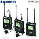 EGE 一番購】SARAMONIC【UwMic10】UHF 廣播級一對二無線領夾式麥克風 96-Channel【公司貨】