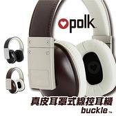 [富廉網] 【Polk Audio】buckle 真皮耳罩式線控耳機