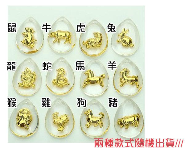 項鍊 彌月禮 黃金水晶鑲金S999千足金箔十二生肖/吊墜/項鏈