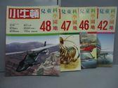 【書寶二手書T6/少年童書_RHL】小牛頓_42~48期間_共4本合售_波音747客機等