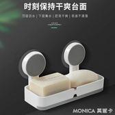 肥皂架新款肥皂盒吸盤壁掛式瀝水架衛生間香皂架無痕置物架免打孔肥皂托 莫妮卡小屋