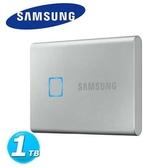 Samsung三星 T7 TOUCH USB 3.2 1TB 移動式固態硬碟 (時尚銀)