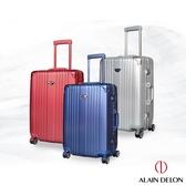 ALAIN DELON 亞蘭德倫 潮流24吋高安全性不易被破壞鋁框行李箱 流線雅仕系列 原廠公司貨
