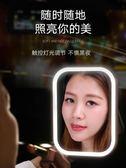 化妝鏡臺式桌面LED帶燈網紅梳妝鏡宿舍學生便攜隨身補光小鏡子女 凱斯盾數位3c
